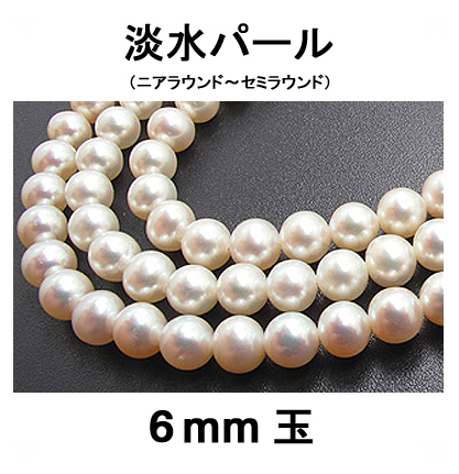 淡水パール(ホワイト系)/ニアラウンド〜セミラウンド(6mm玉)(1連)