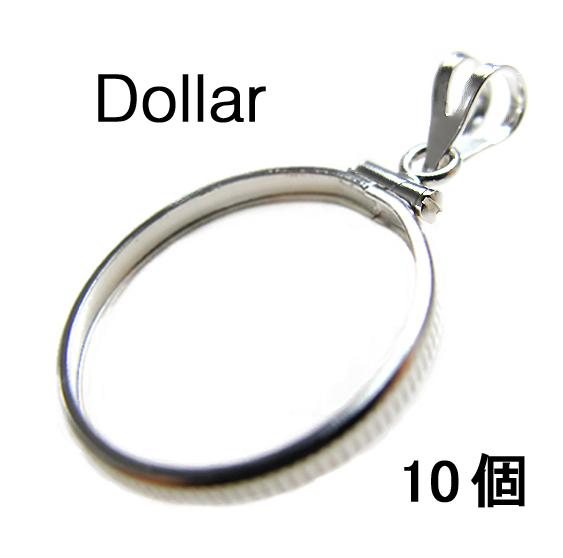 コインフレーム(コイン枠)・ダラー(1ドル)(38.2mm×2.8mm)バチカン付「シルバーSV925」(10個)