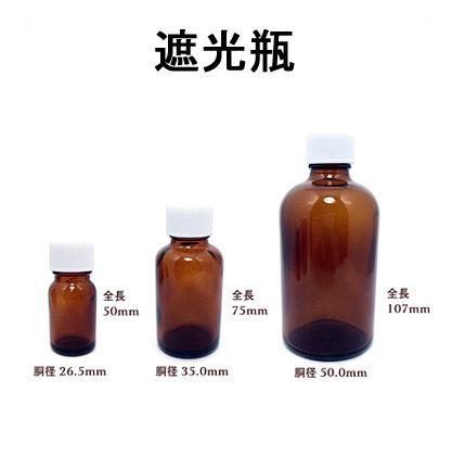 10ml用アンバー遮光瓶(中ポリ栓付)