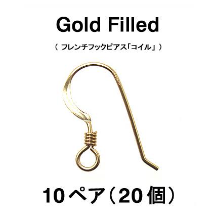 フレンチフックピアス(コイル)「14kgf(ゴールドフィルド)」(10ペア/20個)