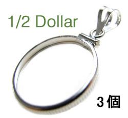 コインフレーム(コイン枠)・ハーフダラー(50セント)(30.6mm×2.1mm)バチカン付「シルバーSV925」(3個)