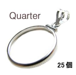 コインフレーム(コイン枠)・クオーター(25セント)(24.1mm×1.7mm)バチカン付「シルバーSV925」(25個)