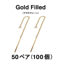 チェーンピアス(アズキチェーン)「14kgf(ゴールドフィルド)」(50ペア/100個)