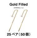 チェーンピアス(アズキチェーン)「14kgf(ゴールドフィルド)」(25ペア/50個)