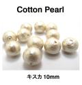 コットンパール(キスカ)10mm【丸玉・両穴】/100個