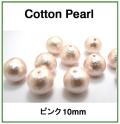 コットンパール(ピンク)10mm【丸玉・両穴】/50個