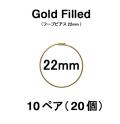 22mmフープピアス「14kgf(ゴールドフィルド)」(10ペア/20個)