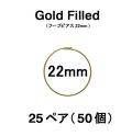 22mmフープピアス「14kgf(ゴールドフィルド)」(25ペア/50個)
