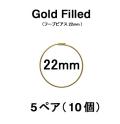 22mmフープピアス「14kgf(ゴールドフィルド)」(5ペア/10個)