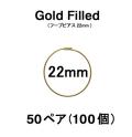 22mmフープピアス「14kgf(ゴールドフィルド)」(50ペア/100個)