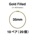 35mmフープピアス「14kgf(ゴールドフィルド)」(10ペア/20個)