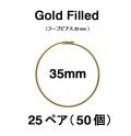 35mmフープピアス「14kgf(ゴールドフィルド)」(25ペア/50個)