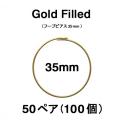 35mmフープピアス「14kgf(ゴールドフィルド)」(50ペア/100個)