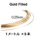 14kgfワイヤー「ラウンド・ワイヤー」(ハーフハード)【0.25mm×1メートル】「ゴールドフィルド」(5本)