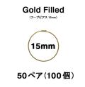 15mmフープピアス「14kgf(ゴールドフィルド)」(50ペア/100個)