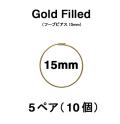 15mmフープピアス「14kgf(ゴールドフィルド)」(5ペア/10個)