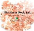 ヒマラヤ岩塩(ピンク)・ヒマラヤピンクソルト