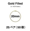 20mmフープピアス「14kgf(ゴールドフィルド)」(25ペア/50個)