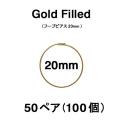 20mmフープピアス「14kgf(ゴールドフィルド)」(50ペア/100個)