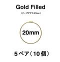20mmフープピアス「14kgf(ゴールドフィルド)」(5ペア/10個)