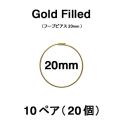 20mmフープピアス「14kgf(ゴールドフィルド)」(10ペア/20個)