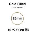 25mmフープピアス「14kgf(ゴールドフィルド)」(10ペア/20個)
