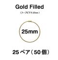 25mmフープピアス「14kgf(ゴールドフィルド)」(25ペア/50個)