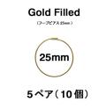 25mmフープピアス「14kgf(ゴールドフィルド)」(5ペア/10個)
