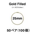 25mmフープピアス「14kgf(ゴールドフィルド)」(50ペア/100個)