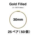 30mmフープピアス「14kgf(ゴールドフィルド)」(25ペア/50個)