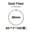 30mmフープピアス「14kgf(ゴールドフィルド)」(50ペア/100個)