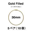 30mmフープピアス「14kgf(ゴールドフィルド)」(5ペア/10個)
