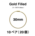 30mmフープピアス「14kgf(ゴールドフィルド)」(10ペア/20個)
