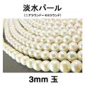 淡水パール(ホワイト系)/ニアラウンド〜セミラウンド(3mm玉)(1連)