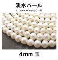 淡水パール(ホワイト系)/ニアラウンド〜セミラウンド(4mm玉)(1連)