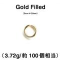 丸カン(オープン)【5mm×0.6mm】(3.72g/約100個相当)「14kgf(ゴールドフィルド)」