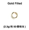 丸カン(オープン)【5mm×0.7mm】(2.3g/約50個相当)「14kgf(ゴールドフィルド)」