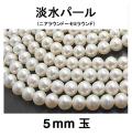 淡水パール(ホワイト系)/ニアラウンド〜セミラウンド(5mm玉)(1連)