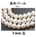 淡水パール(ホワイト系)/ポテト(7mm玉)(1連)