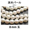 淡水パール(ホワイト系)/ポテト(8mm玉)(1連)