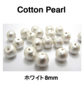 コットンパール(ホワイト)8mm【丸玉・両穴】/1個