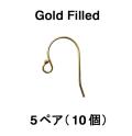 フレンチフックピアス(ボールエンド)「14kgf(ゴールドフィルド)」(5ペア/10個)