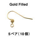 フレンチフックピアス(スターダスト)「14kgf(ゴールドフィルド)」(5ペア/10個)