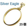 コインフレーム(コイン枠)・シルバーイーグルコイン(40.6mm×3.05mm)バチカン付「ゴールドフィルド・12KGF」(25個)