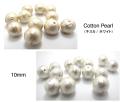 コットンパールセット(キスカ200個・ホワイト200個)10mm【丸玉・両穴】/(各200個)