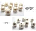 コットンパールセット(キスカ200個・ホワイト200個)12mm【丸玉・両穴】/(各200個)