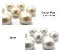 コットンパールセット(キスカ100個・ホワイト100個)16mm【丸玉・両穴】/(各100個)