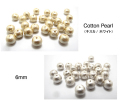 コットンパールセット(キスカ300個・ホワイト300個)6mm【丸玉・両穴】/(各300個)