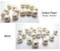 コットンパールセット(キスカ300個・ホワイト300個)8mm【丸玉・両穴】/(各300個)