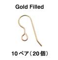 フレンチフックピアス【D】「14kgf/ゴールドフィルド」(1ペア/2個)